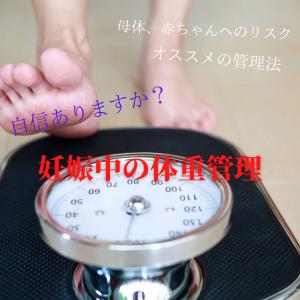 悩まずに済む妊娠中の体重管理法!!