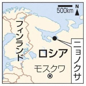 ロシアで原子力推進巡行ミサイル爆発