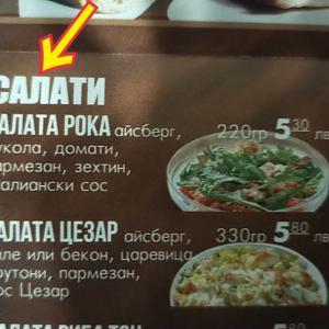 ブルガリア語のエルってやつぁ
