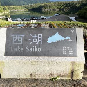 #19 おっさん富士五湖周回ウオーキングに挑戦(西湖編)