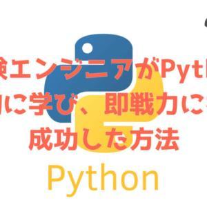 【Pythonの効率の良い学習方法】PyQ(パイキュー)の口コミ・評判・体験談