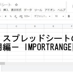 第14回 スプレッドシートの使い方 -応用編- IMPORTRANGE関数