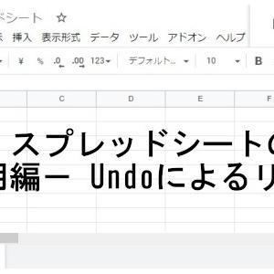 第15回 スプレッドシートの使い方 -応用編- Undoによるリカバリ