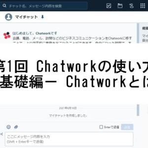 第1回 Chatworkの使い方 -基礎編- Chatworkとは?