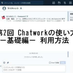 第2回 Chatworkの使い方 -基礎編- 利用方法