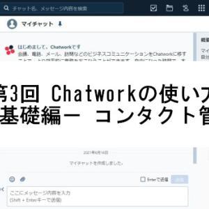 第3回 Chatworkの使い方 -基礎編- コンタクト管理