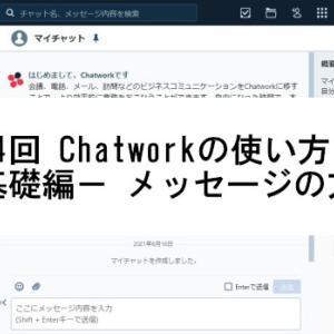 第4回 Chatworkの使い方 -基礎編- メッセージの方法