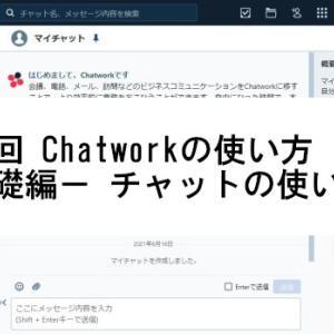 第5回 Chatworkの使い方 -基礎編- チャットの使い分け