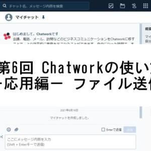 第6回 Chatworkの使い方 -応用編- ファイル送信