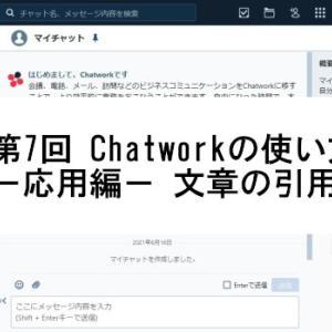 第7回 Chatworkの使い方 -応用編- 文章の引用