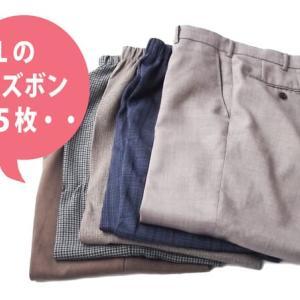 3L の ズボン・・・