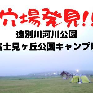 穴場のキャンプ場が遠別町に2か所ありました