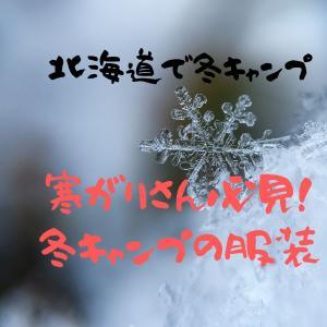 冬キャンプの服装 北海道で冬キャンプする服装とは