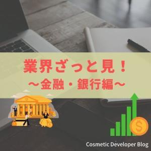 【業界ざっと見!】~金融・銀行編~【ZATTOMee!】