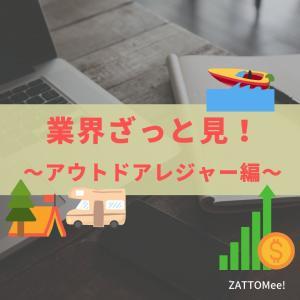 【業界ざっと見!】アウトドアレジャー編【ZATTOMee!】