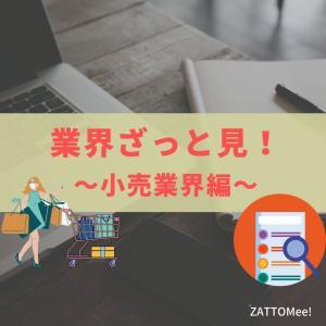 【業界ざっと見!】~小売業界編~【ZATTOMee!】