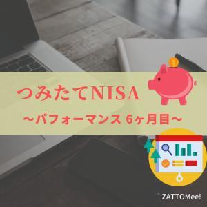 【NISA】積立NISA進捗報告 ~6ヶ月経過~【ZATTOMee!】