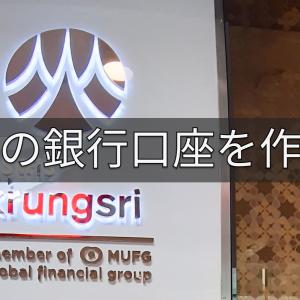 タイの銀行口座を作ろう。海外移住、日本出発前からの準備
