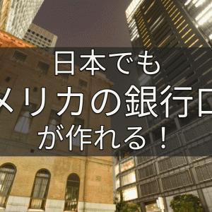 海外移住希望者必見 日本でアメリカの銀行口座が作れます!