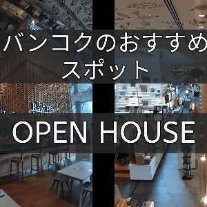 OPEN HOUSE バンコクのおすすめスポット・カフェ紹介