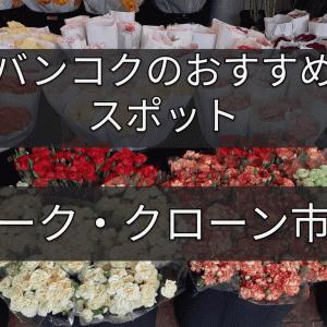 パーク・クローン花市場 バンコクのおすすめスポット