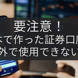 要注意 日本で作った証券口座は海外で使用できない?