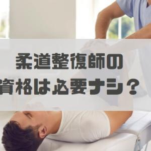 【注意】柔道整復師の仕事に資格はいらない?→完璧に間違い【柔道整復師が解説】