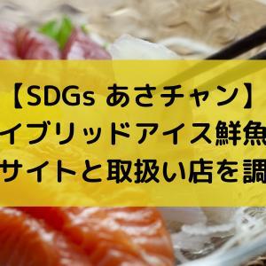 【SDGs あさチャン】ハイブリッドアイス鮮魚の通販サイトと取扱い店を調査!