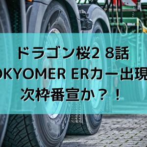 ドラゴン桜2 8話にTOKYOMER ERカー出現!次枠番宣か?!