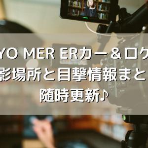 TOKYO MER ERカー&ロケ地の撮影場所と目撃情報まとめ 随時更新♪
