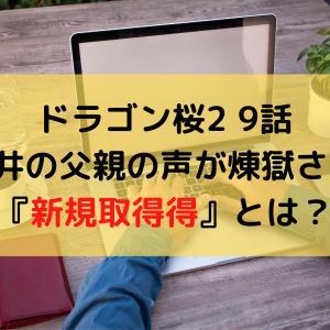 ドラゴン桜2 9話 藤井の父親の声が煉獄さんで『新規取得得』とは?