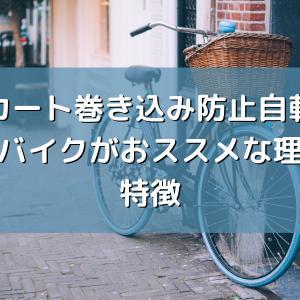 スカート巻き込み防止自転車はホンバイクがおススメな理由と特徴