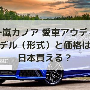 五十嵐カノア 愛車アウディのモデル(形式)と価格は?日本買える?