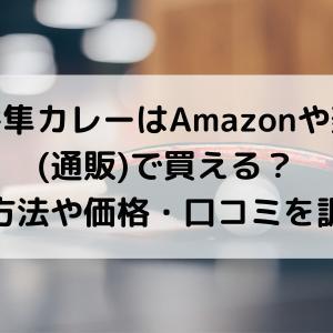 水谷隼カレーはAmazonや楽天(通販)で買える?購入方法や価格・口コミを調査!