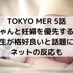 TOKYO MER 赤ちゃんと妊婦を優先する音羽先生が格好良いと話題に!ネットの反応も