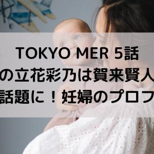 TOKYO MER 妊婦の立花彩乃は賀来賢人繋がりと話題に!妊婦のプロフも!