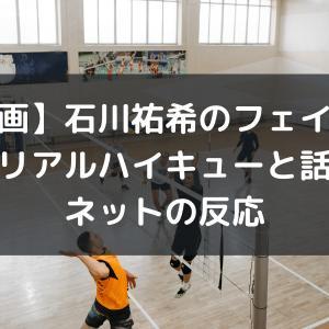 【動画】石川祐希のフェイクトスがリアルハイキューと話題!ネットの反応