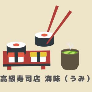 ミシュラン高級寿司「海味(うみ)」でランチ訪問 – 予約の取り方もご紹介【南青山】