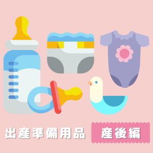 新生児と過ごす産後ママと赤ちゃんの必要な物を準備用品リストでご紹介!