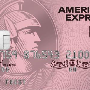 セゾン ローズゴールド・アメリカン・エクスプレス®️・カード