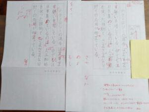教えられるの嫌いな娘(11歳)の硬筆展にむけての練習