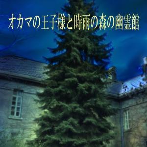 オカマの王子様と時雨の森の幽霊館 ❹