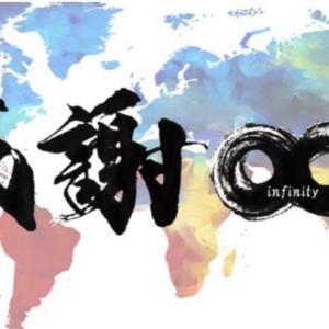 世界感謝インフィニティに参加します!