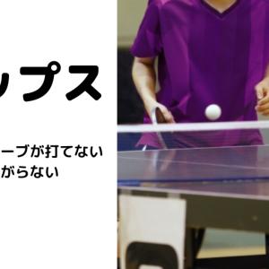 岩手から来院されている卓球サーブイップスの方の5回目の施術