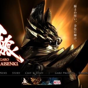 牙狼15周年を記念し、「牙狼<GARO>〜MAKAISENKI〜」が、6月19日(金)より公式YouTubeチャンネルから配信開始されました!