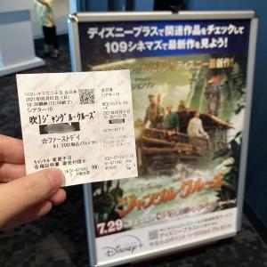 映画がお得に見れる『ファーストディ(毎月1日)』を利用し、家族でディズニー映画【ジャングル・クルーズ(吹替)】を観てきました。