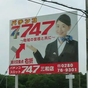 パチンコ747