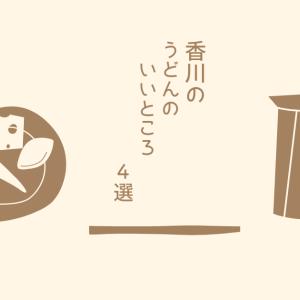 埼玉になくて香川にある【うどん】