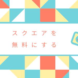 【スクエア】決済手数料【無料になる方法】