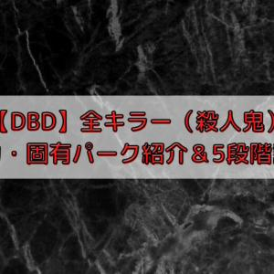 【DBD】全キラー(殺人鬼)の能力・固有パーク紹介&5段階評価【2021年5月更新】